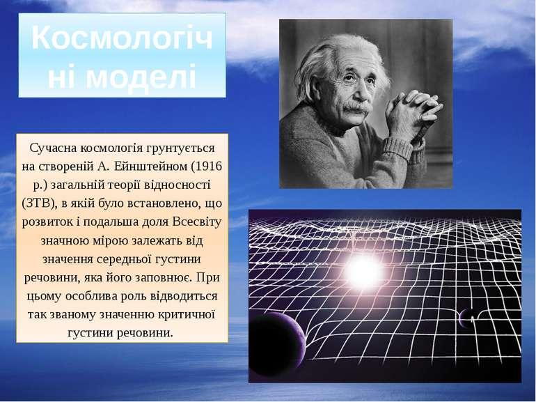 Сучасна космологія грунтується на створеній А. Ейнштейном (1916 р.) загальній...