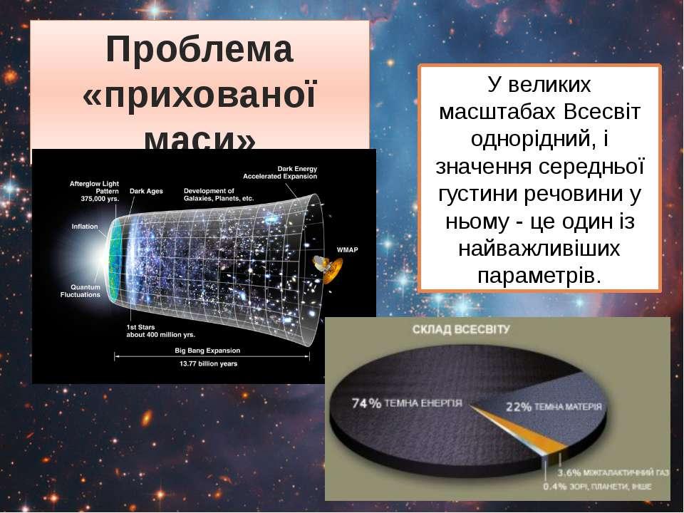 Проблема «прихованої маси» У великих масштабах Всесвіт однорідний, і значення...