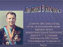 12 квітня 1961 року о 9 год. 07 хв. за московським часом відбувся запуск ...