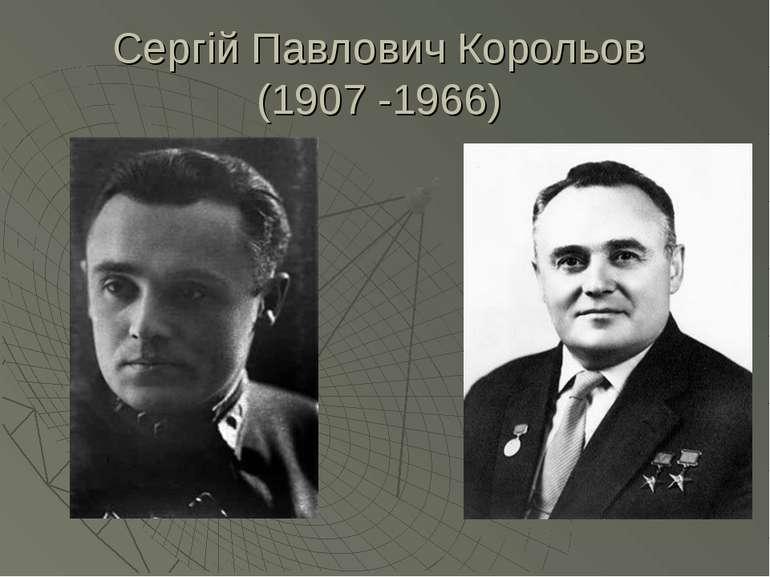 Сергій Павлович Корольов (1907 -1966)