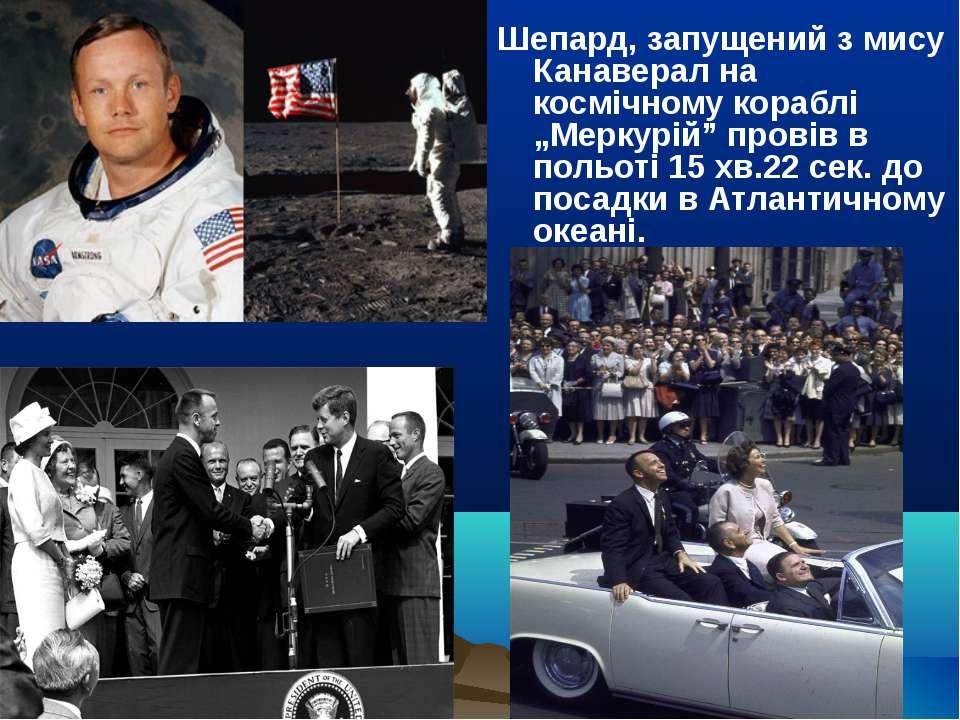 """Шепард, запущений з мису Канаверал на космічному кораблі """"Меркурій"""" провів в ..."""