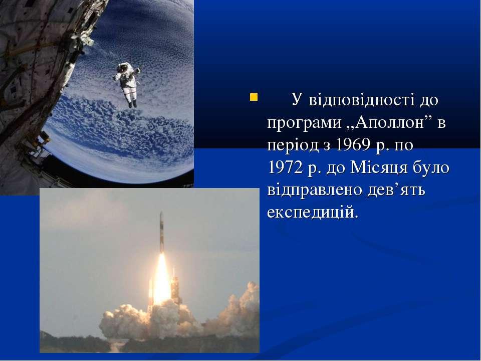 """У відповідності до програми """"Аполлон"""" в період з 1969 р. по 1972 р. до М..."""