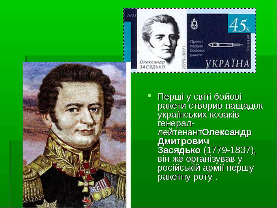 Перші у світі бойові ракети створив нащадок українських козаків генерал-лейте...