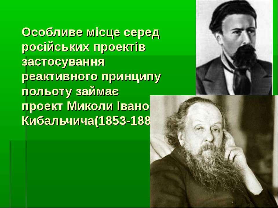 Особливе місце серед російських проектів застосування реактивного принципу по...