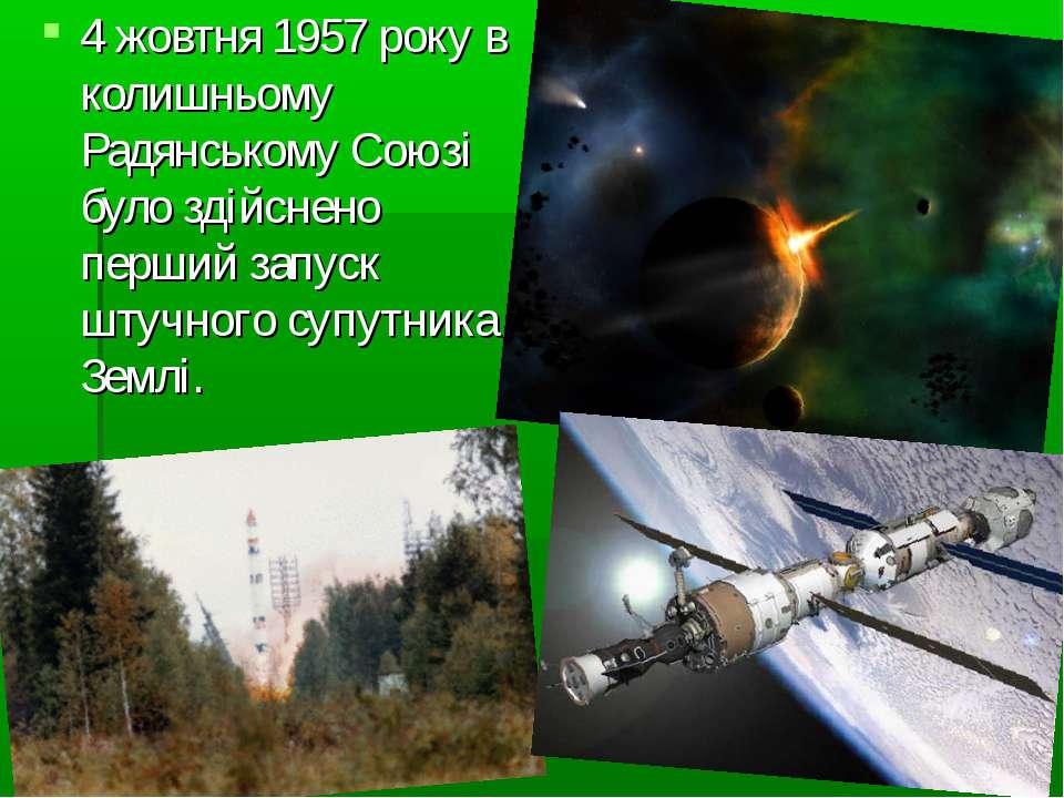4 жовтня 1957 року в колишньому Радянському Союзі було здійснено перший запус...