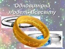 Одновимірна модель Всесвіту