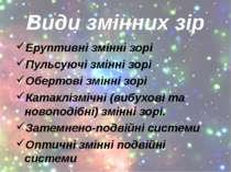 Види змінних зір Еруптивні змінні зорі Пульсуючі змінні зорі Обертові змінні ...