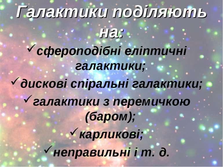 Галактики поділяють на: сфероподібні еліптичні галактики; дискові спіральні г...