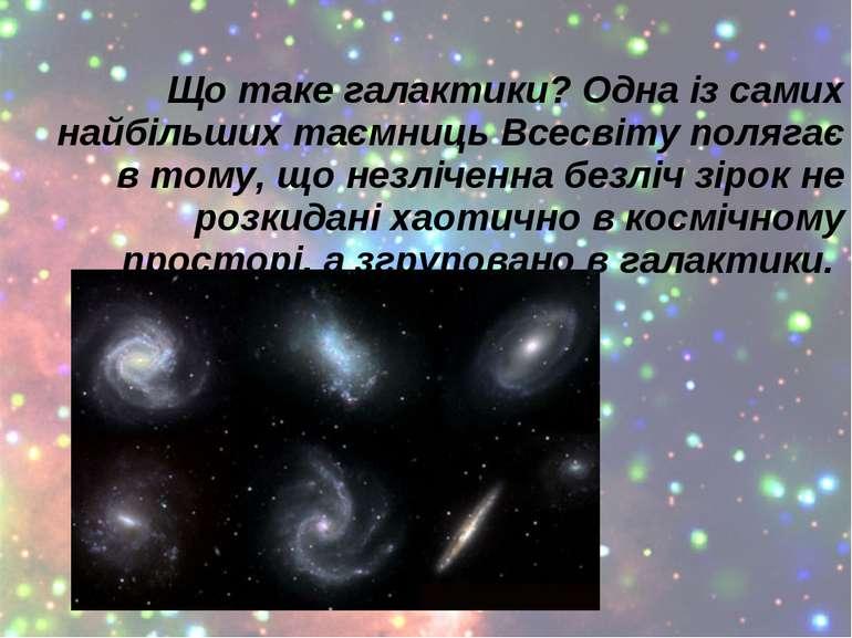 Що таке галактики? Одна із самих найбільших таємниць Всесвіту полягає в тому,...