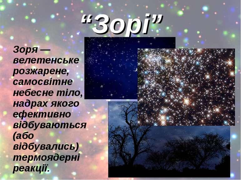 """""""Зорі"""" Зоря — велетенське розжарене, самосвітне небесне тіло, у надрах якого ..."""