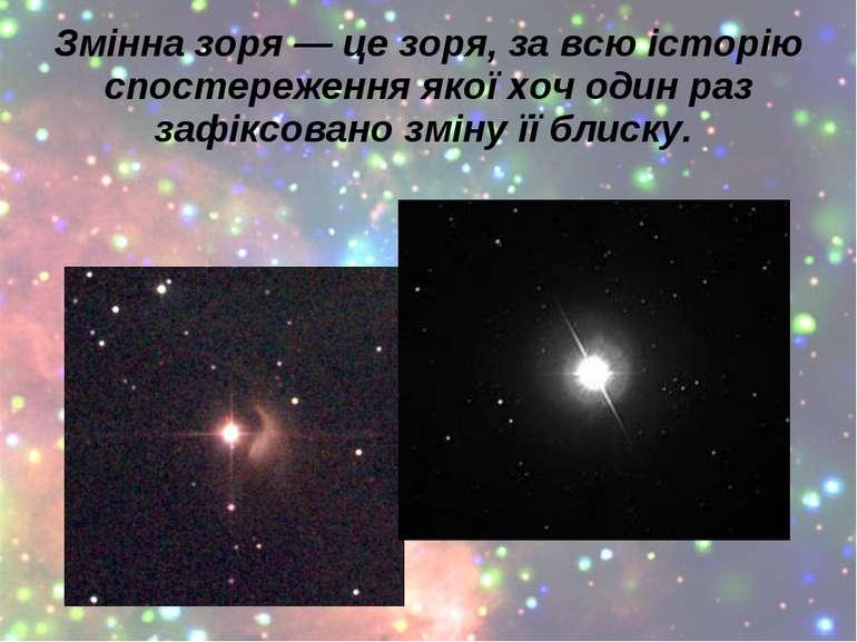 Змінна зоря — це зоря, за всю історію спостереження якої хоч один раз зафіксо...