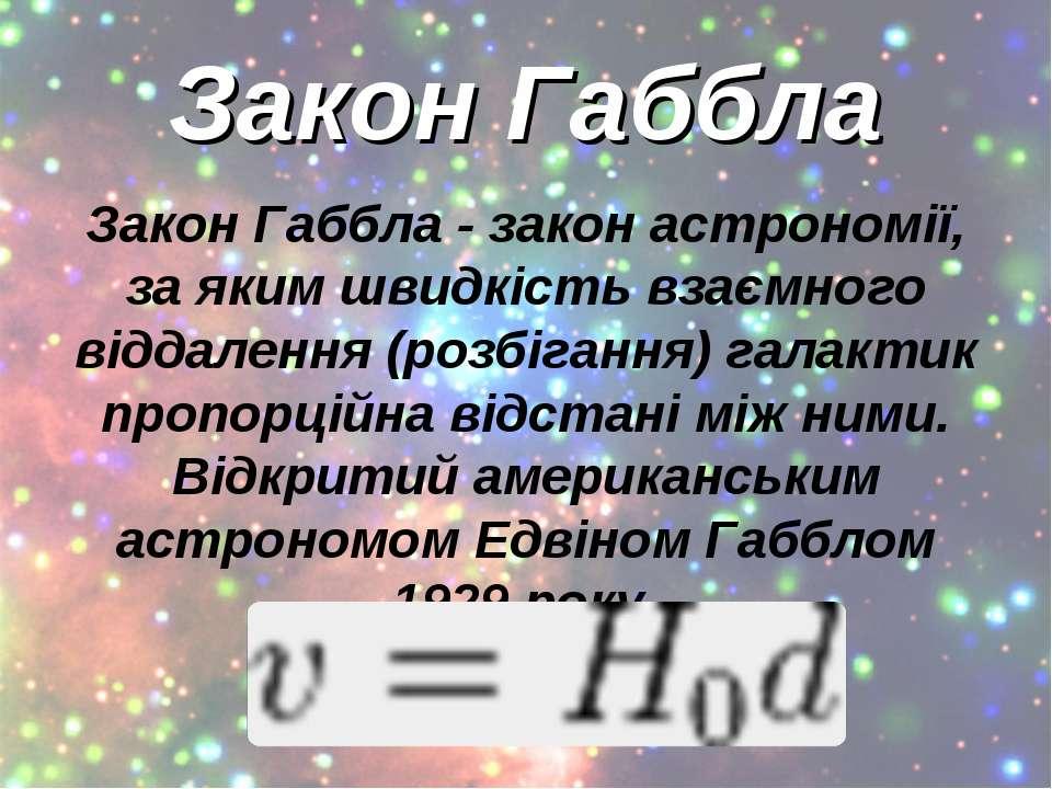 Закон Габбла Закон Габбла - закон астрономії, за яким швидкість взаємного від...