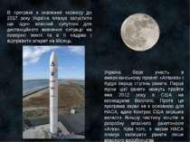 В програмі з освоєння космосу до 2017 року Україна планує запустити ще один в...
