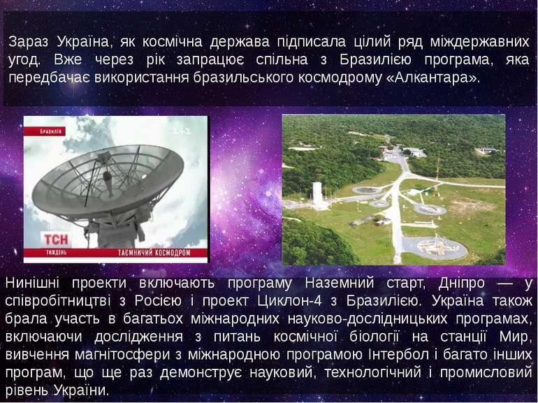Зараз Україна, як космічна держава підписала цілий ряд міждержавних угод. Вже...