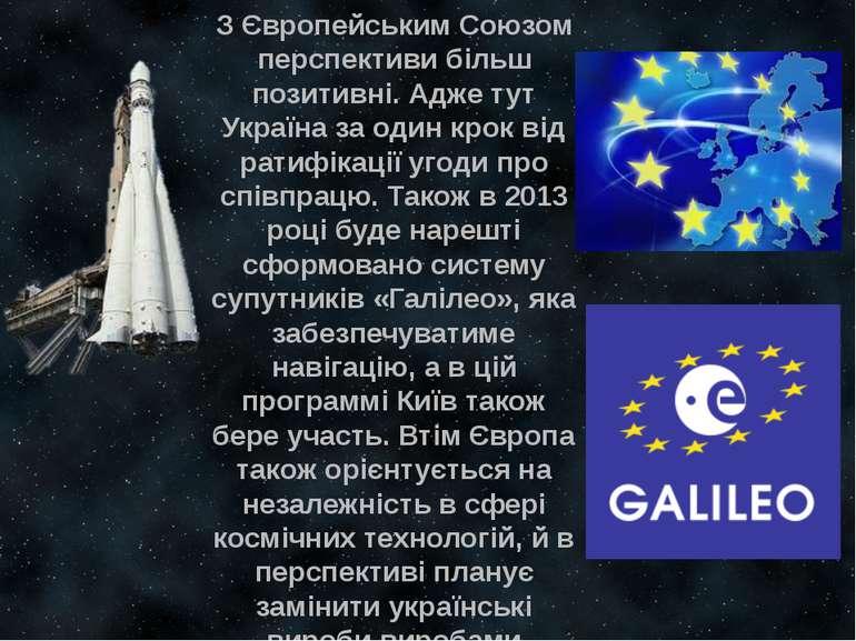 З Європейським Союзом перспективи більш позитивні. Адже тут Україна за один к...