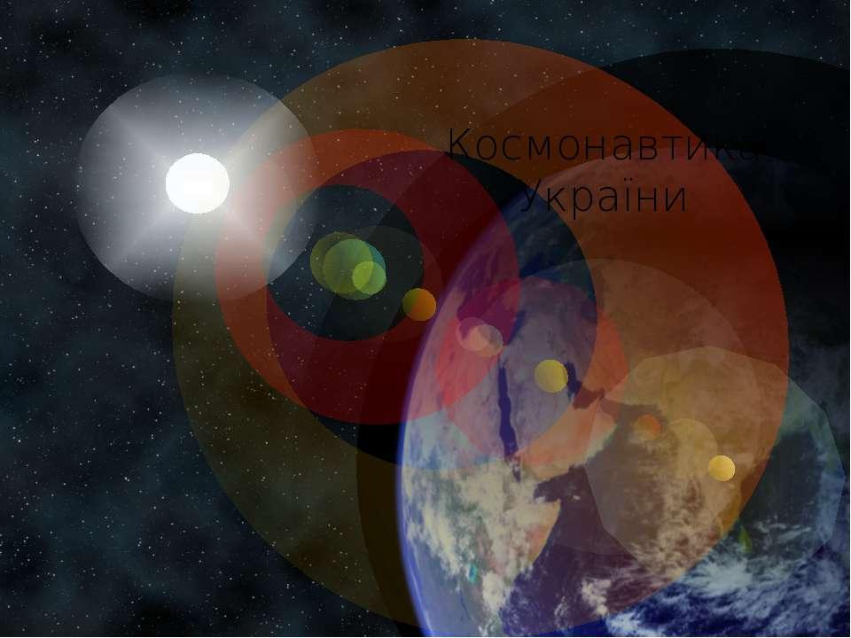 Космонавтика України Заголовок слайда