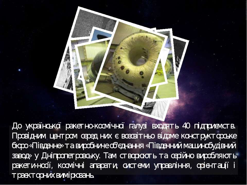 До української ракетно-космічної галузі входять 40 підприємств. Провідним цен...