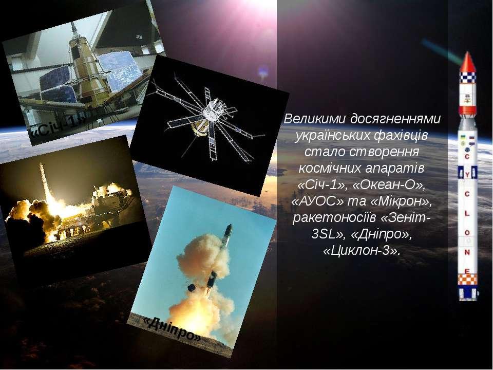 Великими досягненнями українських фахівців стало створення космічних апаратів...