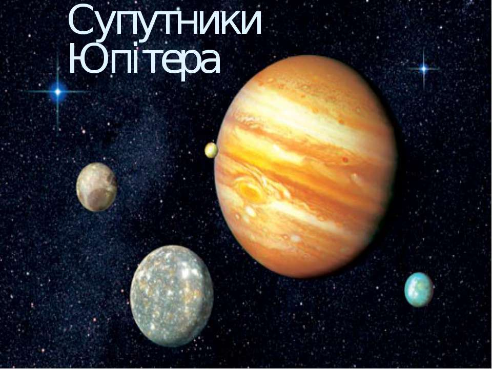 Супутники Юпітера