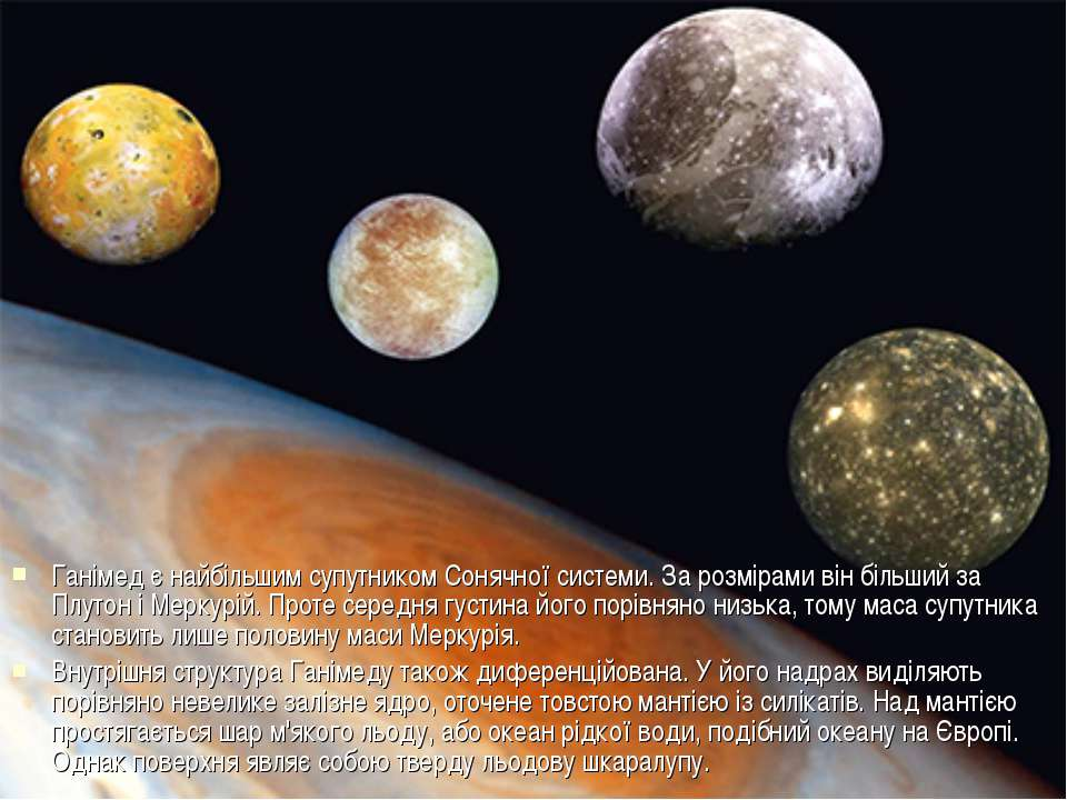 Ганімед є найбільшим супутником Сонячної системи. За розмірами він більший за...