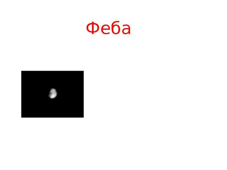 По наземних досліджень були відомі лише два супутника Нептуна: Тритон і Нереї...