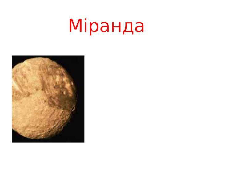 Плутон - найвіддаленіша від Сонця і найменша планета. Плутон менше ніж такі с...