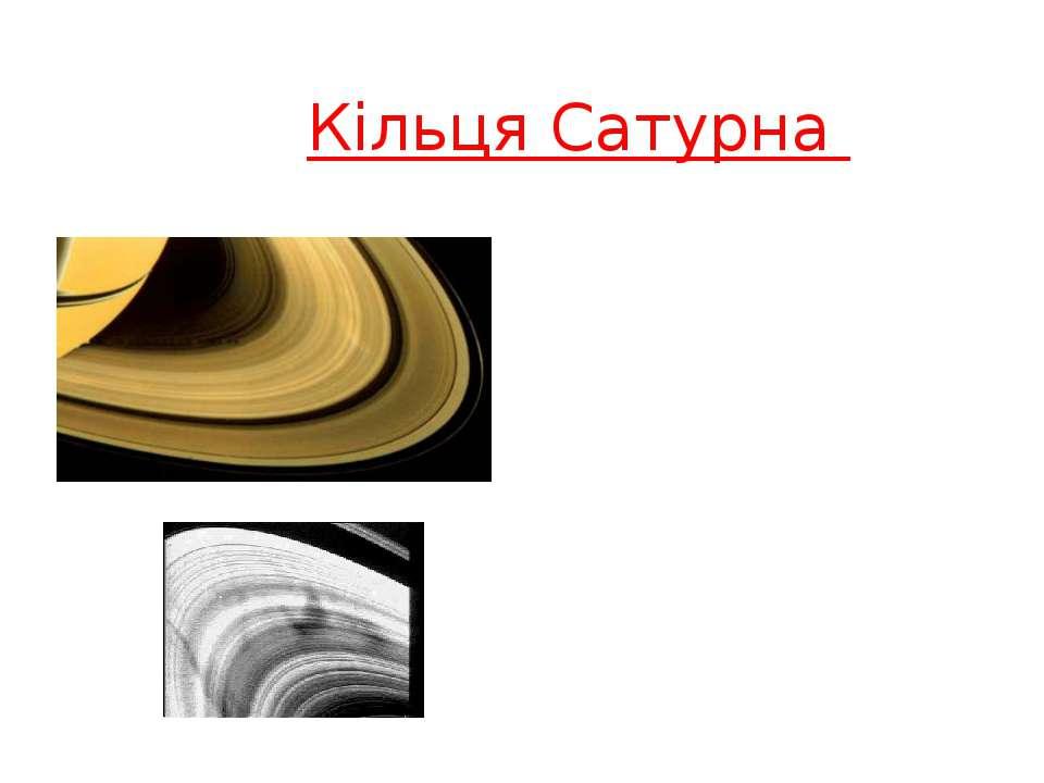 Кільця Сатурна Існує три основних кільця, названих A, B і C. Вони помітні без...