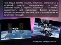 Нині дедалі зростає кількість супутників, спрямованих у космічний простір. Ус...