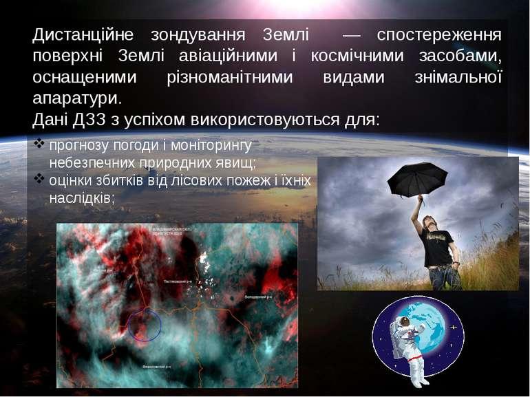 Дистанційне зондування Землі — спостереження поверхні Землі авіаційними і кос...