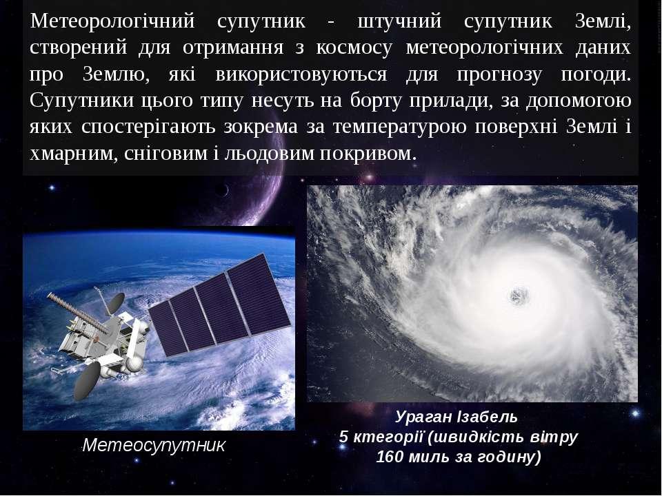 Метеорологічний супутник - штучний супутник Землі, створений для отримання з ...