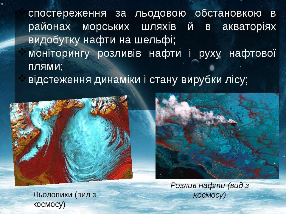 спостереження за льодовою обстановкою в районах морських шляхів й в акваторія...