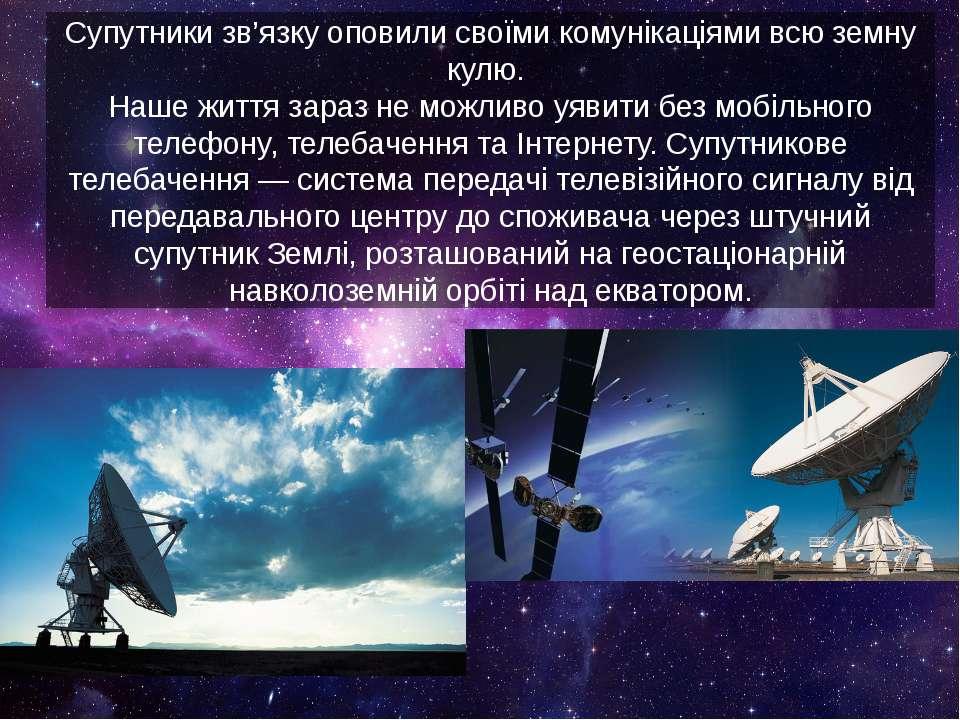 Супутники зв'язку оповили своїми комунікаціями всю земну кулю. Наше життя зар...