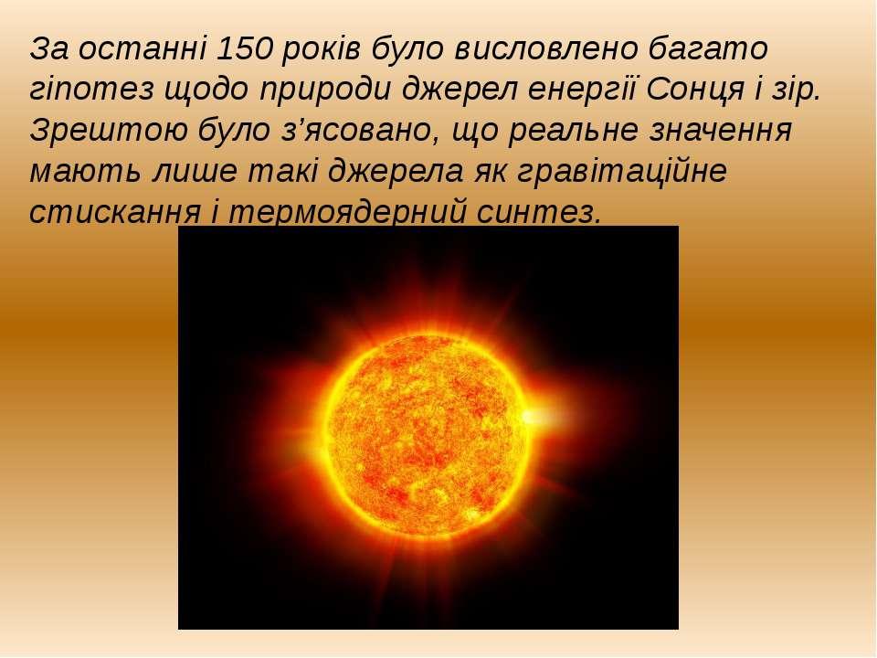 За останні 150 років було висловлено багато гіпотез щодо природи джерел енерг...