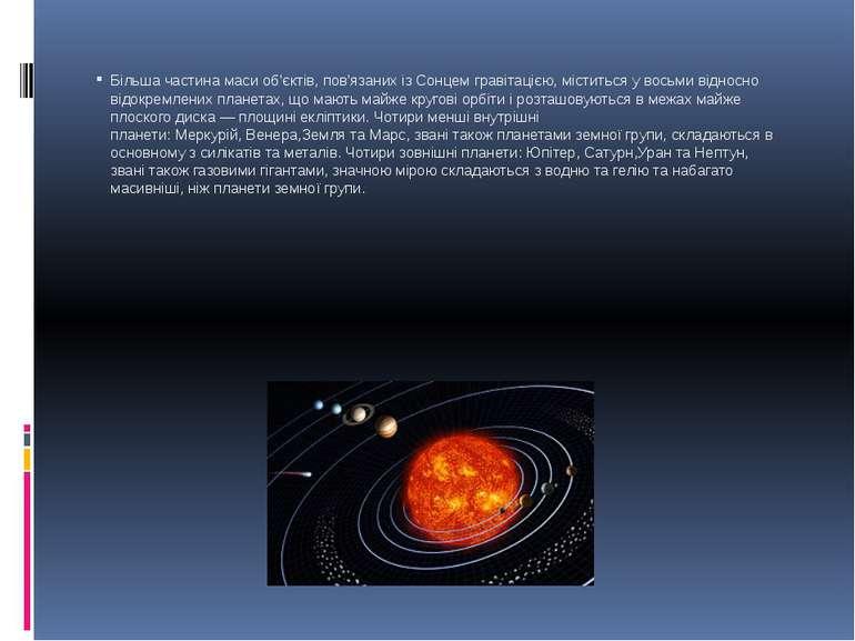 Більша частина маси об'єктів, пов'язаних із Сонцем гравітацією, міститься у в...