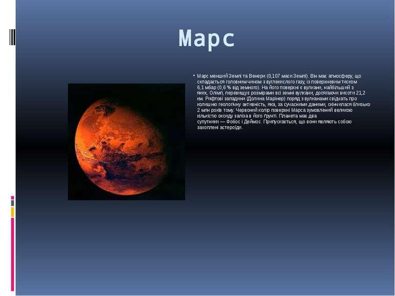 Марс Марс менший Землі та Венери (0,107 маси Землі). Він має атмосферу, що ск...