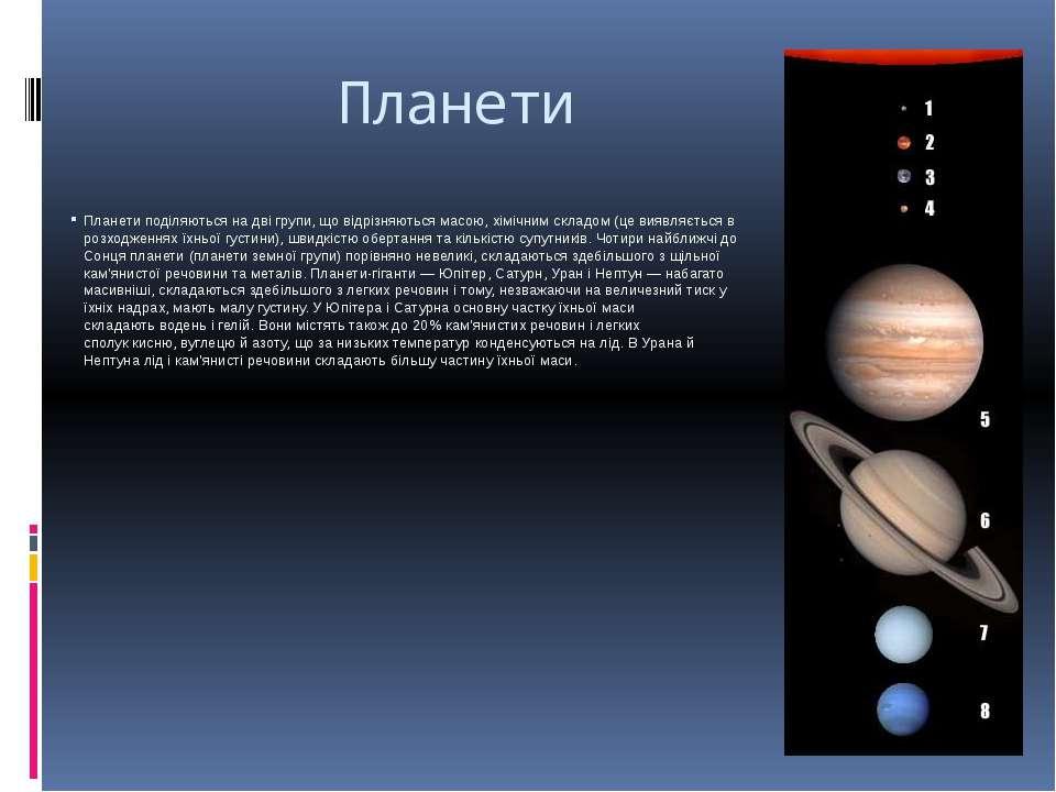 Планети Планети поділяються на дві групи, що відрізняються масою, хімічним ск...