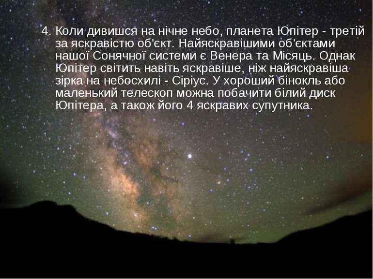 4. Коли дивишся на нічне небо, планета Юпітер - третій за яскравістю об'єкт. ...