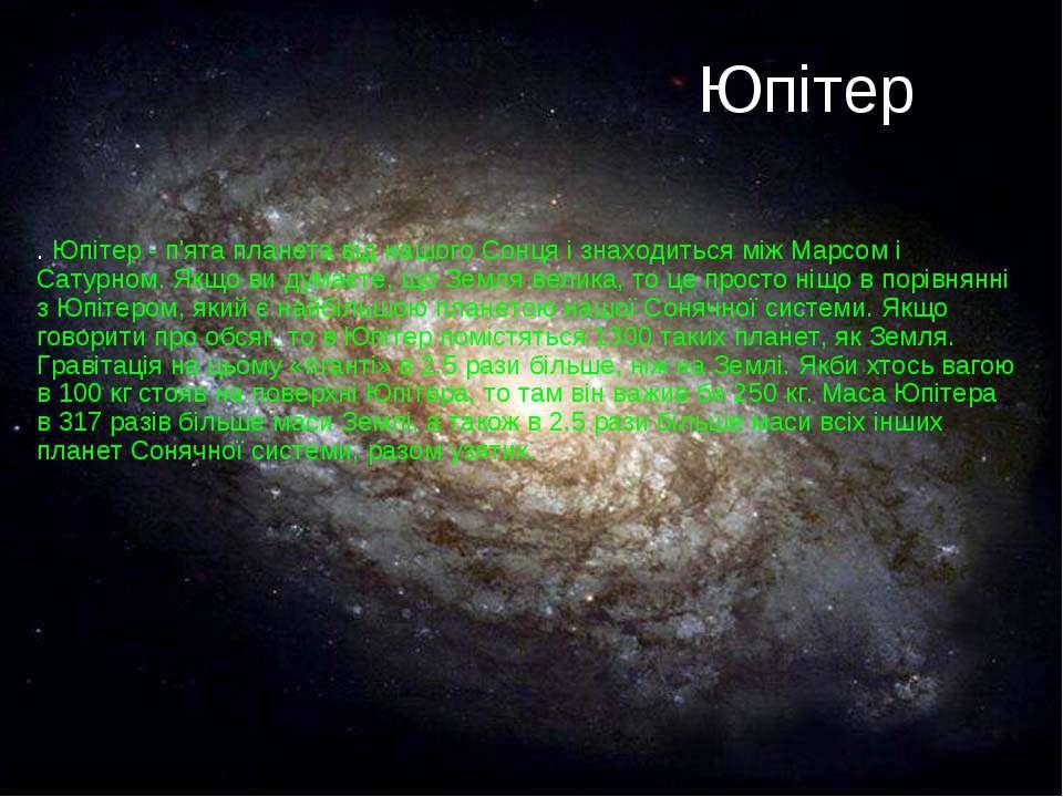 Юпітер . Юпітер - п'ята планета від нашого Сонця і знаходиться між Марсом і С...