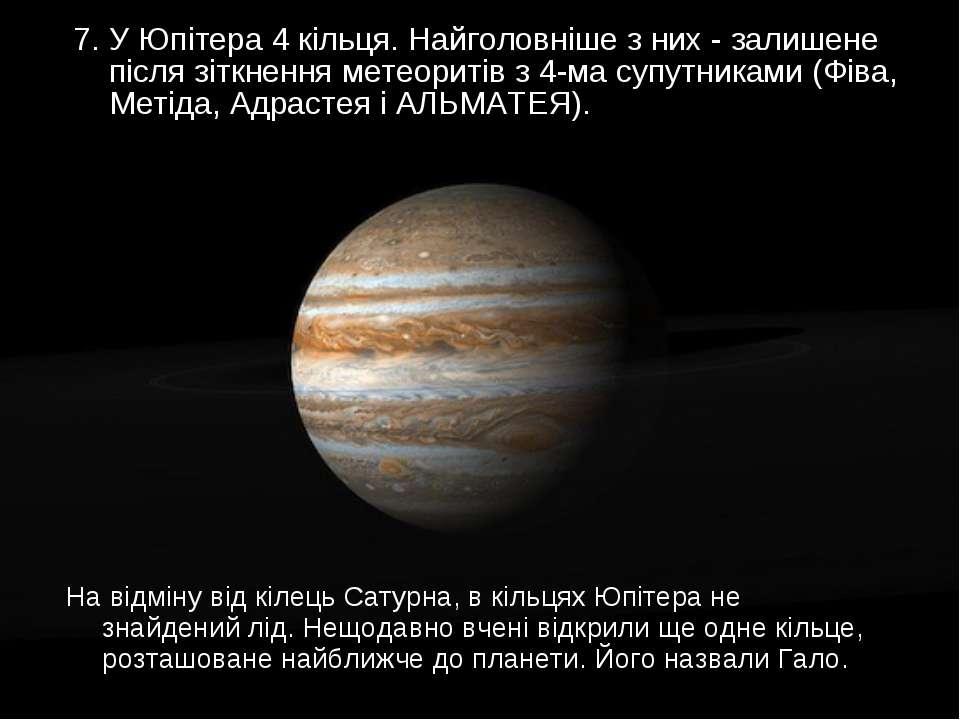 На відміну від кілець Сатурна, в кільцях Юпітера не знайдений лід. Нещодавно ...