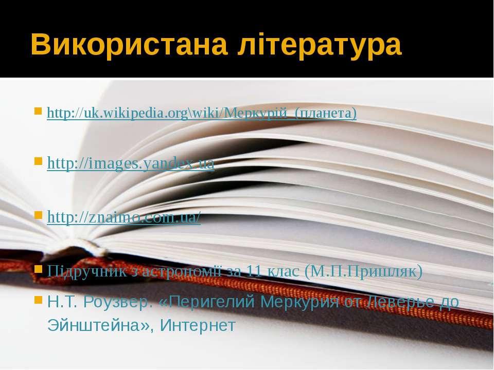 Використана література http://uk.wikipedia.org\wiki/Меркурій_(планета) http:/...