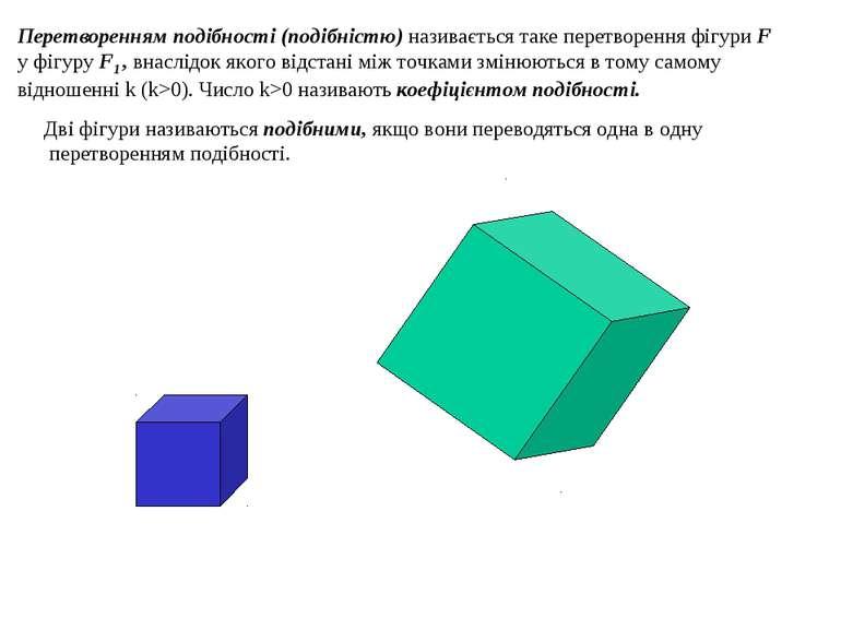 Перетворенням подібності (подібністю) називається таке перетворення фігури F ...