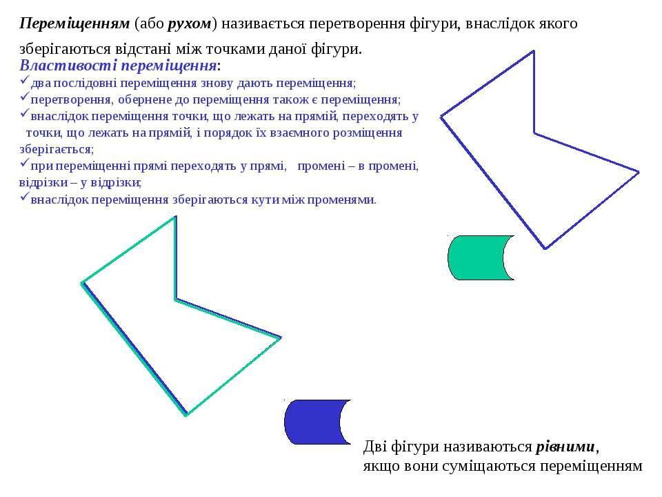 Переміщенням (або рухом) називається перетворення фігури, внаслідок якого збе...