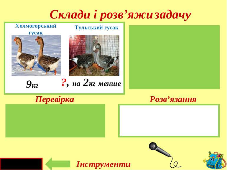 9 - 2 = 7 ( кг ) Х. гусак – 9кг Т. гусак - ?, на 2кг менше 9кг на 2кг менше ?...