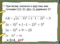 При якому значенні х відстань між точками С(3;-2) і Д(х;-1) дорівнює 5? х-3=4...