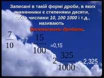 Записані в такій формі дроби, в яких знаменники є степенями десяти, тобто чис...