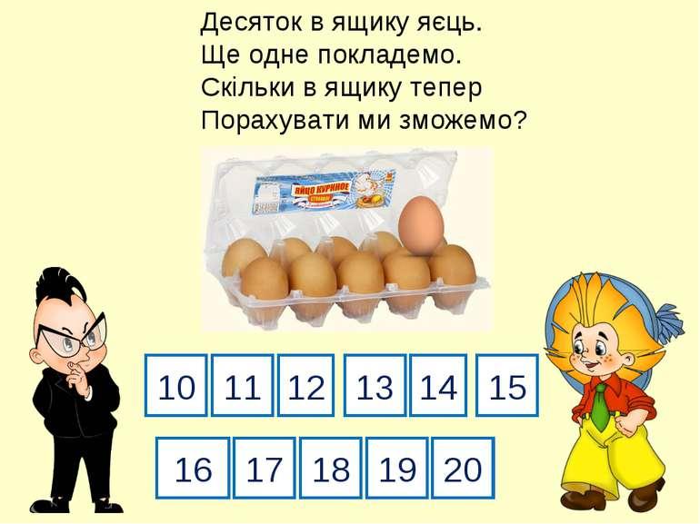 10 11 12 13 14 15 16 17 18 19 20 Десяток в ящику яєць. Ще одне покладемо. Скі...