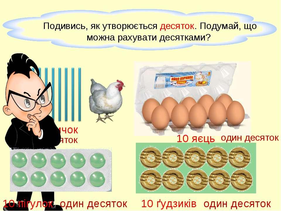 10 паличок один десяток 10 яєць один десяток 10 пігулок один десяток 10 ґудзи...