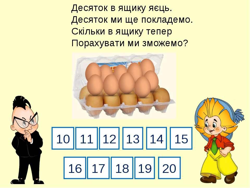 10 12 13 14 11 16 15 18 19 17 Десяток в ящику яєць. Десяток ми ще покладемо. ...