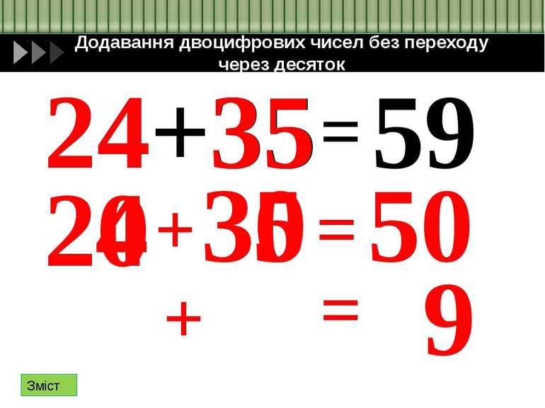 Віднімання двоцифрових чисел без переходу через десяток 57 – 34 50 7 30 4 – –...