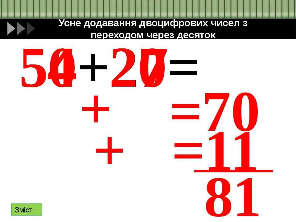 Усне віднімання від двоцифрового числа одноцифрове 54 - 7 = 54 40 14 - 7 = 7 ...